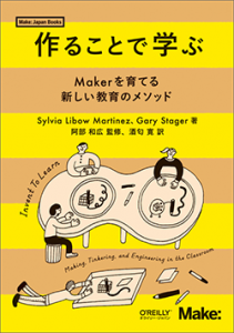 japanese invent to learn