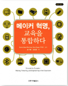 korean invent to learn
